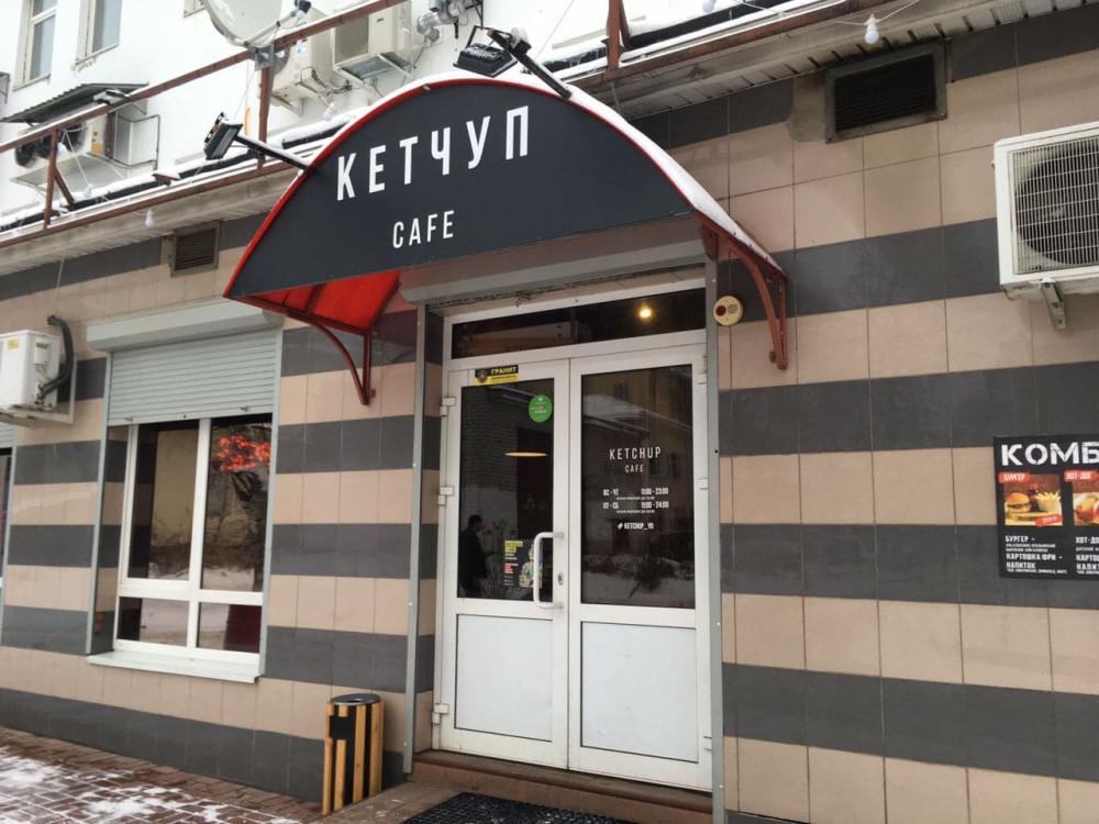 KETCHUP CAFE
