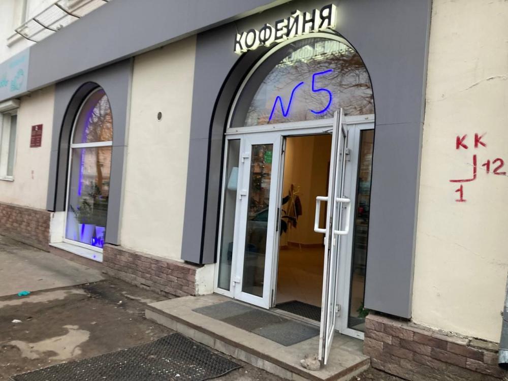 Кофейня №5